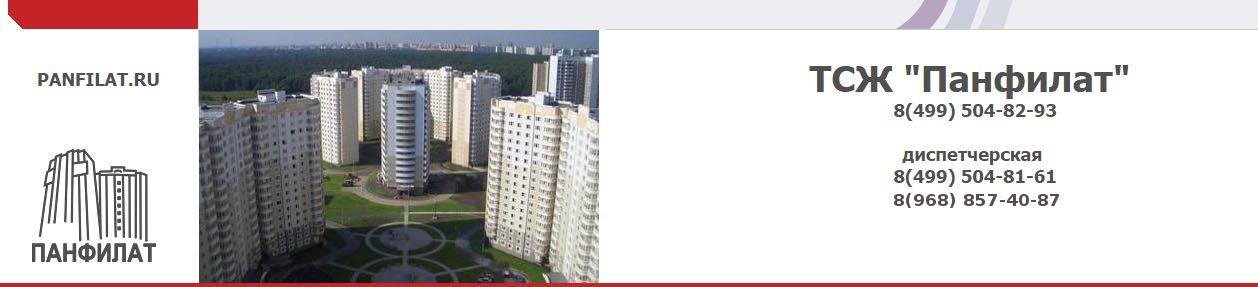 """Сайт товарищества собственников жилья  """"Панфилат"""""""