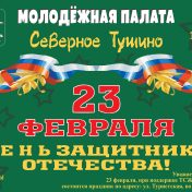 23февраля мп.cdr